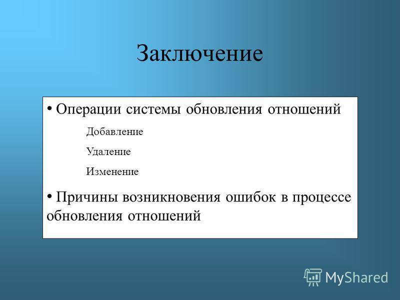 Заключение Операции системы обновления отношений Добавление Удаление Изменение Причины возникновения ошибок в процессе обновления отношений