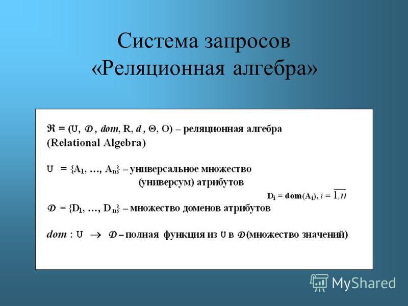Система запросов «Реляционная алгебра»