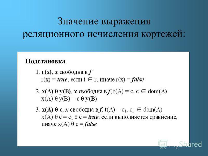 Значение выражения реляционного исчисления кортежей: Подстановка