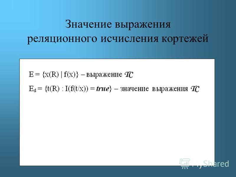Значение выражения реляционного исчисления кортежей