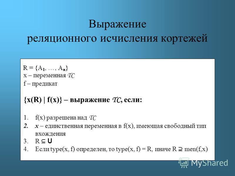 Выражение реляционного исчисления кортежей x – переменная TC f – предикат {x(R)   f(x)} – выражение TC, если: 1.f(x) разрешена над TC 2. x – единственная переменная в f(x), имеющая свободный тип вхождения 3. R U 4. Если type(x, f) определен, то type(