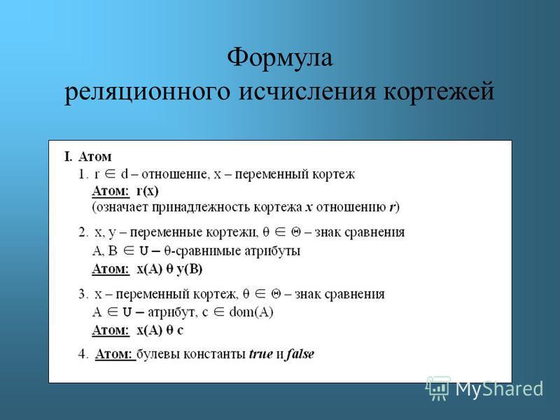 Формула реляционного исчисления кортежей