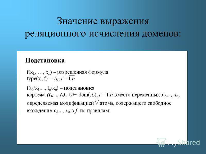 Значение выражения реляционного исчисления доменов: Подстановка