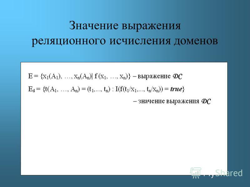 Значение выражения реляционного исчисления доменов