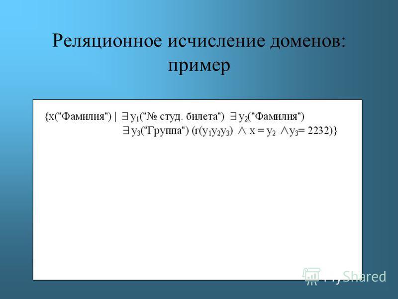 Реляционное исчисление доменов: пример