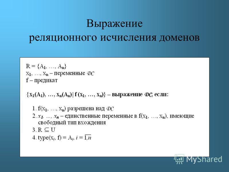 Выражение реляционного исчисления доменов