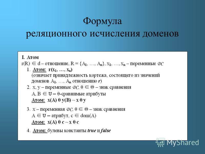 Формула реляционного исчисления доменов