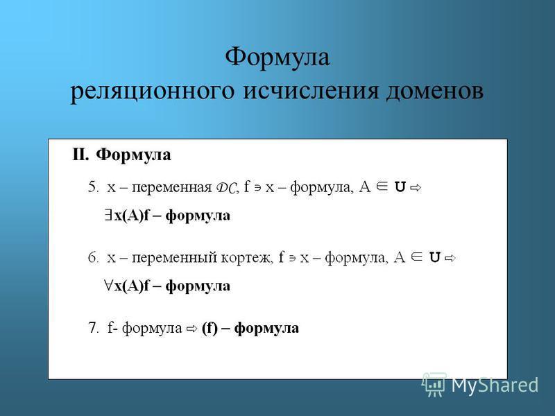 II. Формула