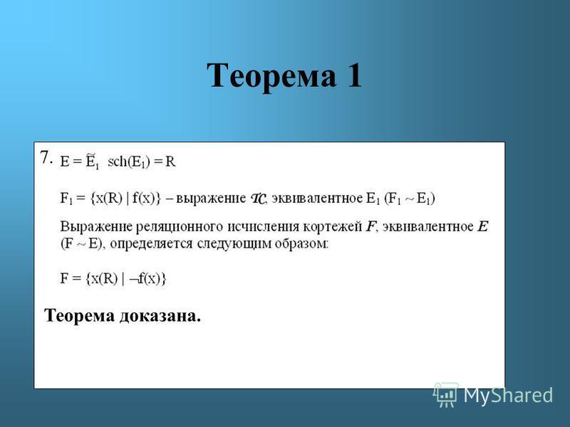 Теорема 1 7. Теорема доказана.