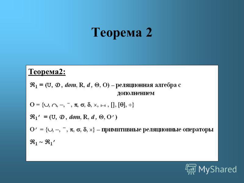 Теорема 2 Теорема 2: