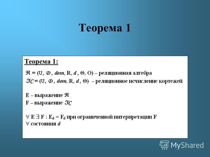 Теорема 1 Теорема 1: