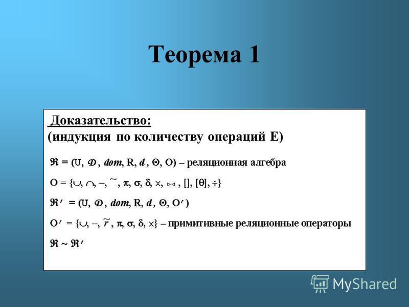 Доказательство: (индукция по количеству операций E) Теорема 1