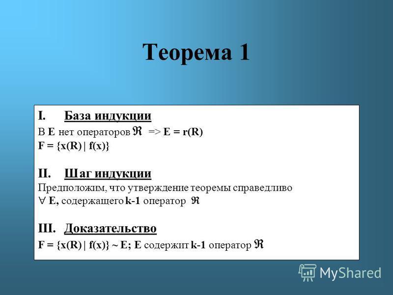 I.База индукции В E нет операторов => E = r(R) F = {x(R) | f(x)} II.Шаг индукции Предположим, что утверждение теоремы справедливо Е, содержащего k-1 оператор III.Доказательство F = {x(R) | f(x)} ~ E; E содержит k-1 оператор