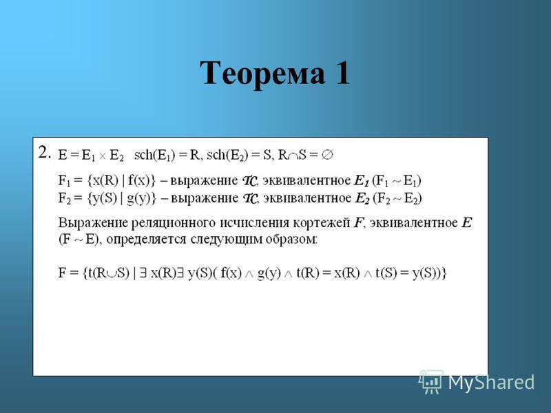 Теорема 1 2.