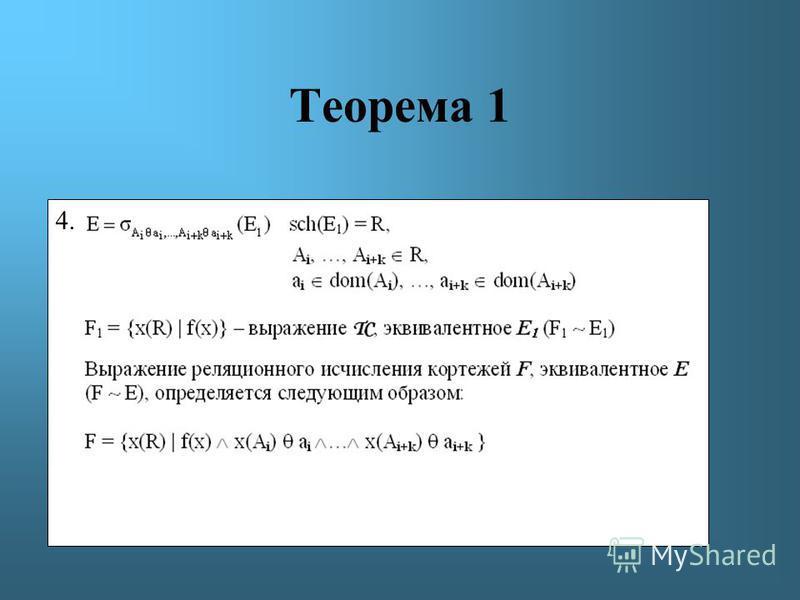 Теорема 1 4.