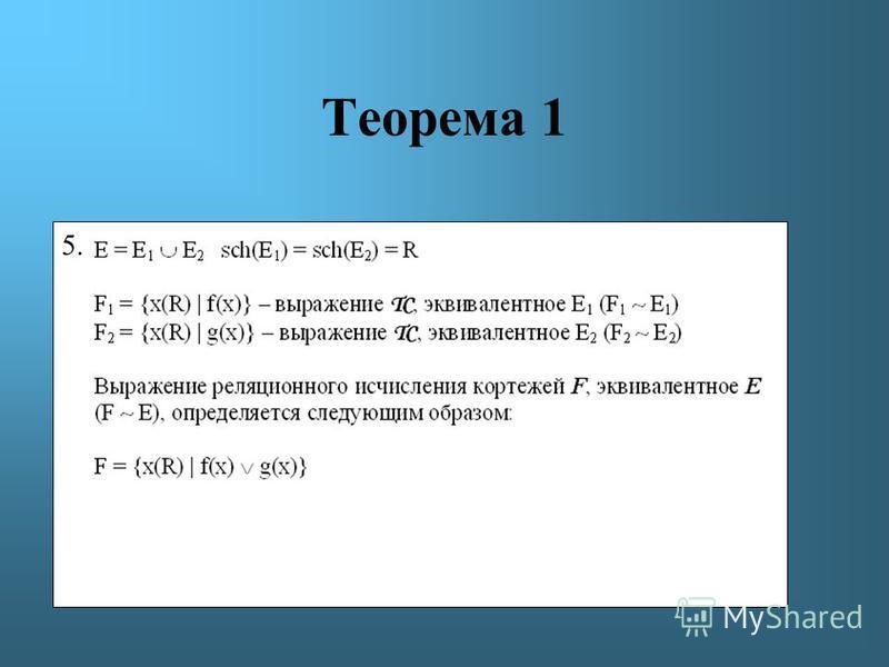 Теорема 1 5.