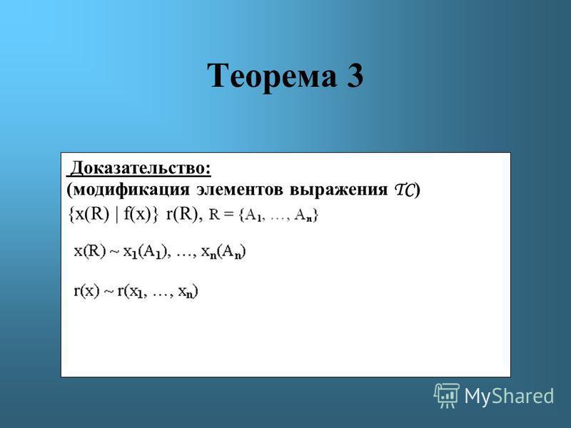 Доказательство: (модификация элементов выражения TC ) {x(R) | f(x)} r(R), Теорема 3
