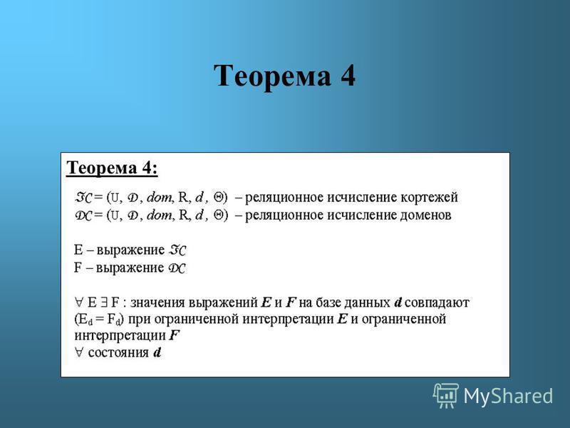 Теорема 4 Теорема 4: