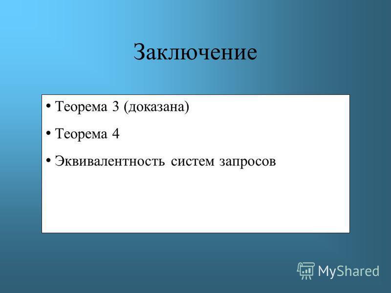Заключение Теорема 3 (доказана) Теорема 4 Эквивалентность систем запросов