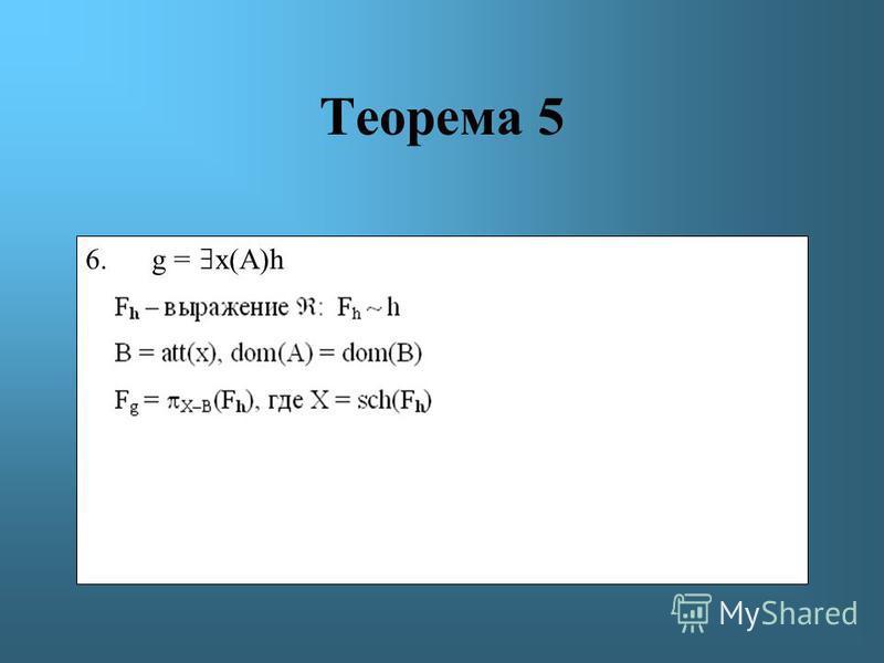 Теорема 5 6. g = x(A)h