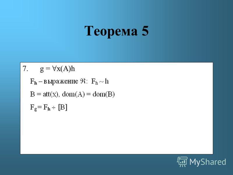 Теорема 5 7. g = x(A)h