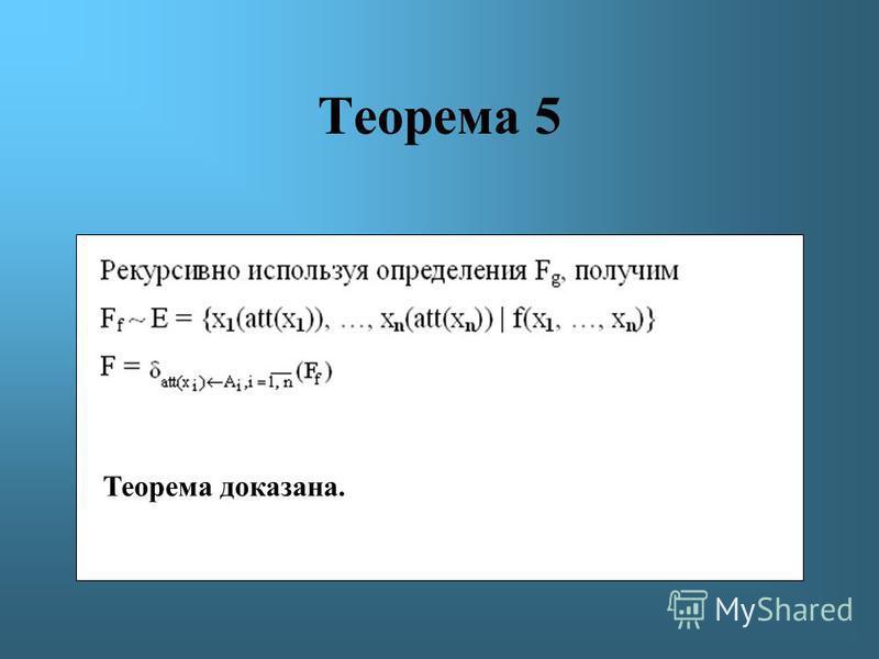 Теорема 5 Теорема доказана.