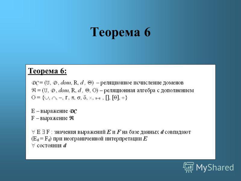 Теорема 6 Теорема 6: