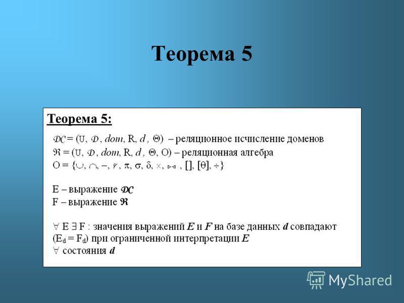 Теорема 5 Теорема 5: