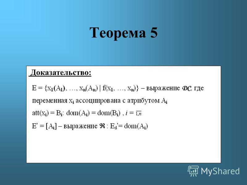 Доказательство: Теорема 5