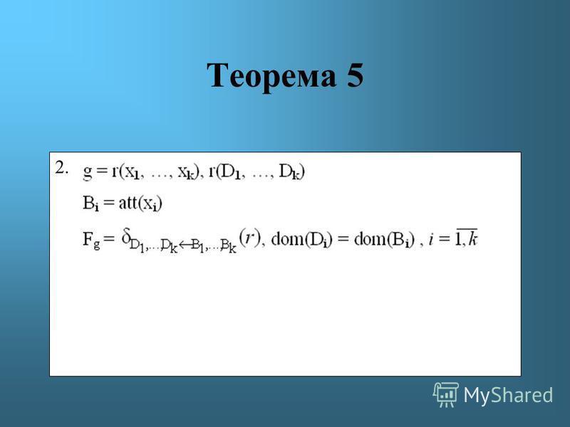 Теорема 5 2.