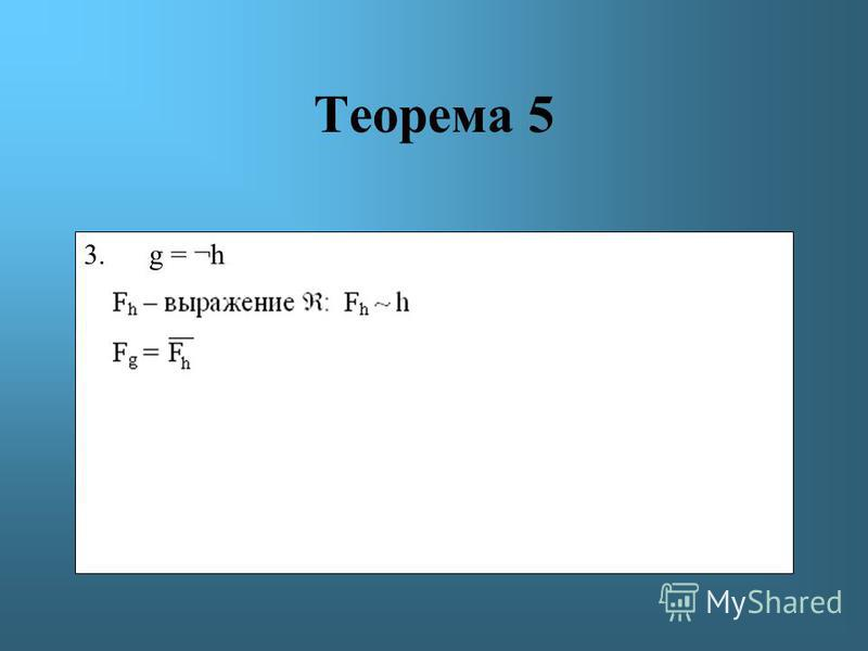 Теорема 5 3. g = ¬h