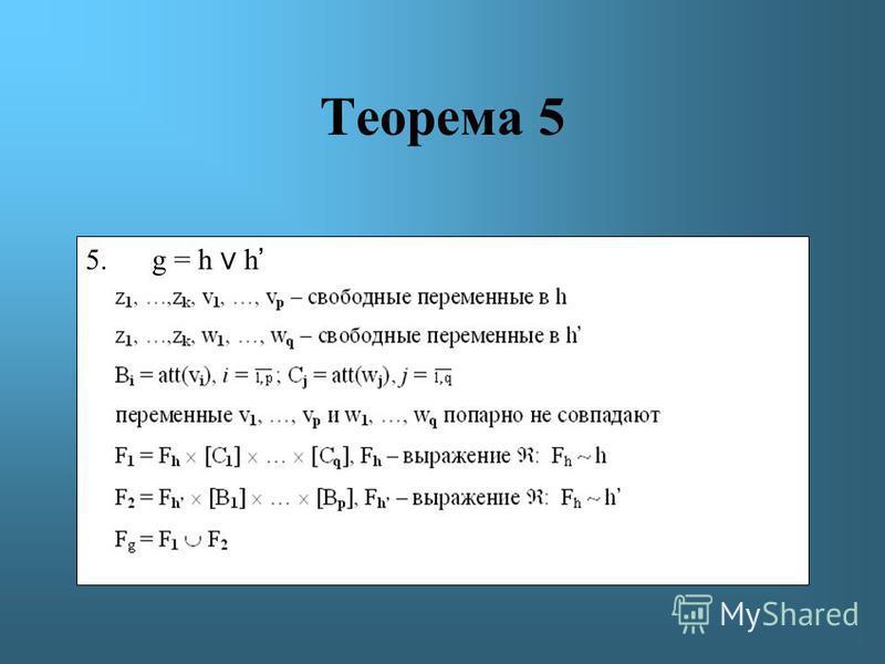 Теорема 5 5. g = h h