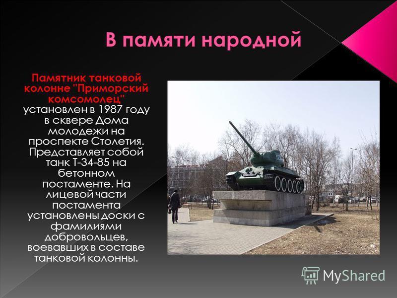 Памятник танковой колонне