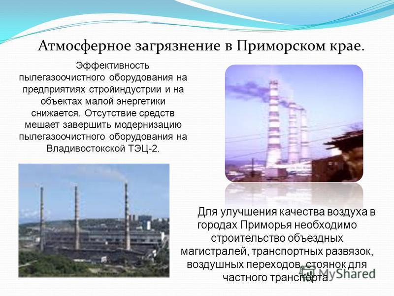 Атмосферное загрязнение в Приморском крае. Эффективность пылегазоочистного оборудования на предприятиях стройиндустрии и на объектах малой энергетики снижается. Отсутствие средств мешает завершить модернизацию пылегазоочистного оборудования на Владив