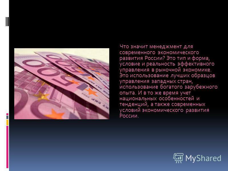 Финансовый менеджер! Современный менеджмент многогранен. Наиболее популярным на сегодняшний день направлением менеджмента является финансовый менеджмент (обучение менеджеров по финансам). Управление финансами компании (денежными потоками) основа фина