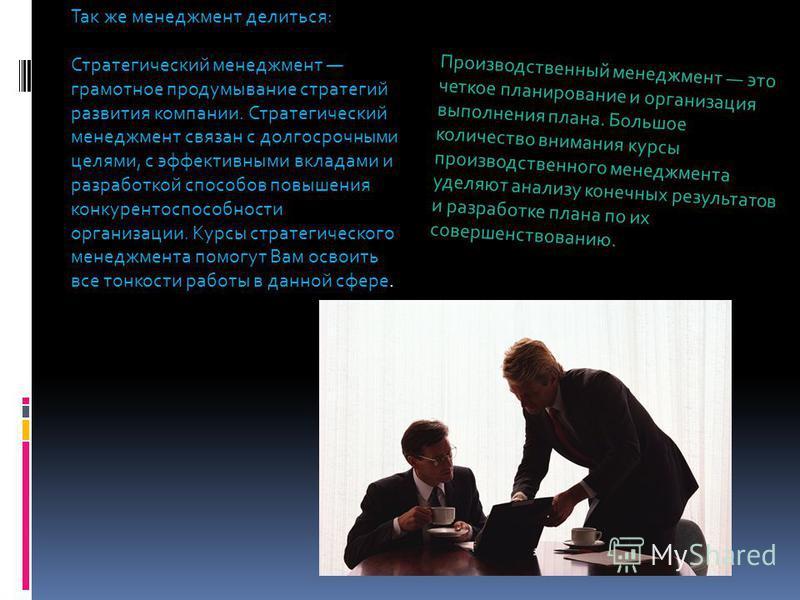 Что значит менеджмент для современного экономического развития России? Это тип и форма, условие и реальность эффективного управления в рыночной экономике. Это использование лучших образцов управления западных стран, использование богатого зарубежного