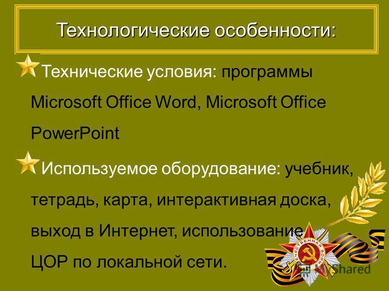 Технологические особенности: Технические условия: программы Microsoft Office Word, Microsoft Office PowerPoint Используемое оборудование: учебник, тетрадь, карта, интерактивная доска, выход в Интернет, использование ЦОР по локальной сети.