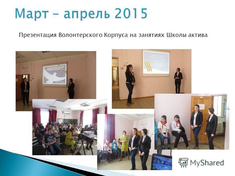 Презентация Волонтерского Корпуса на занятиях Школы актива