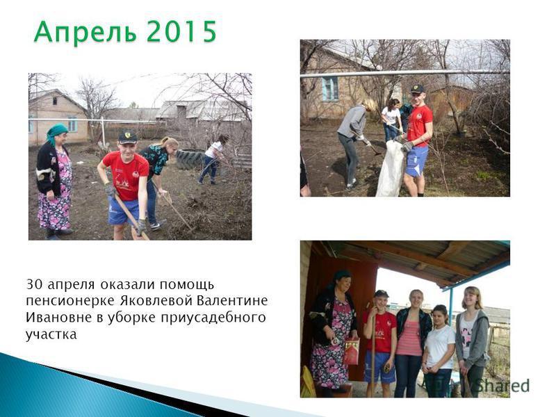 30 апреля оказали помощь пенсионерке Яковлевой Валентине Ивановне в уборке приусадебного участка