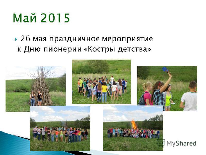 26 мая праздничное мероприятие к Дню пионерии «Костры детства»