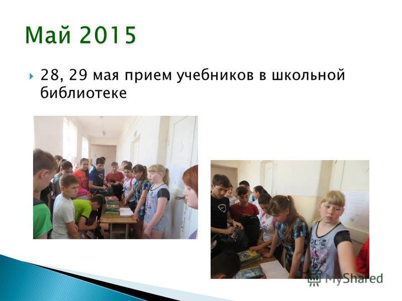 28, 29 мая прием учебников в школьной библиотеке