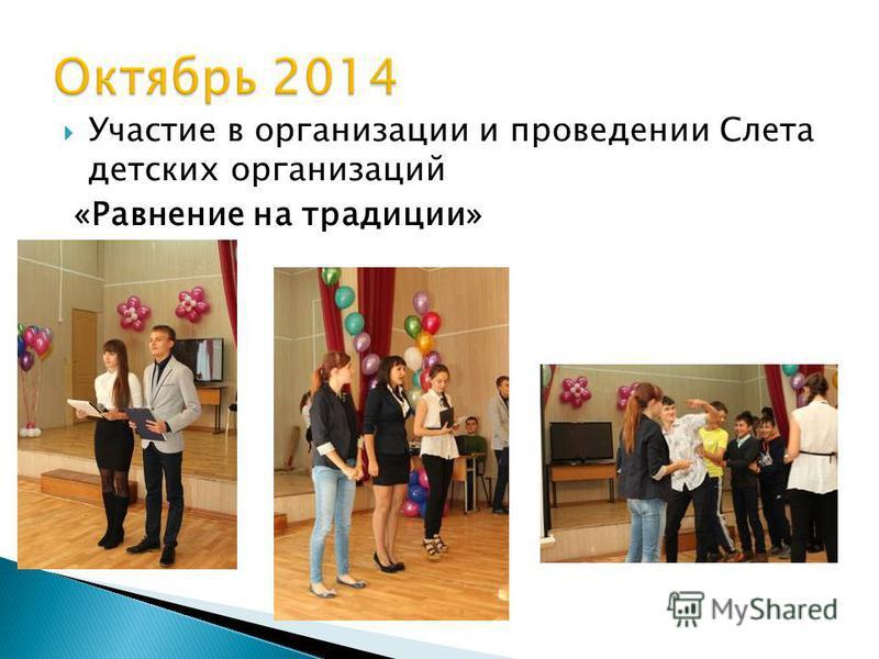 Участие в организации и проведении Слета детских организаций «Равнение на традиции»