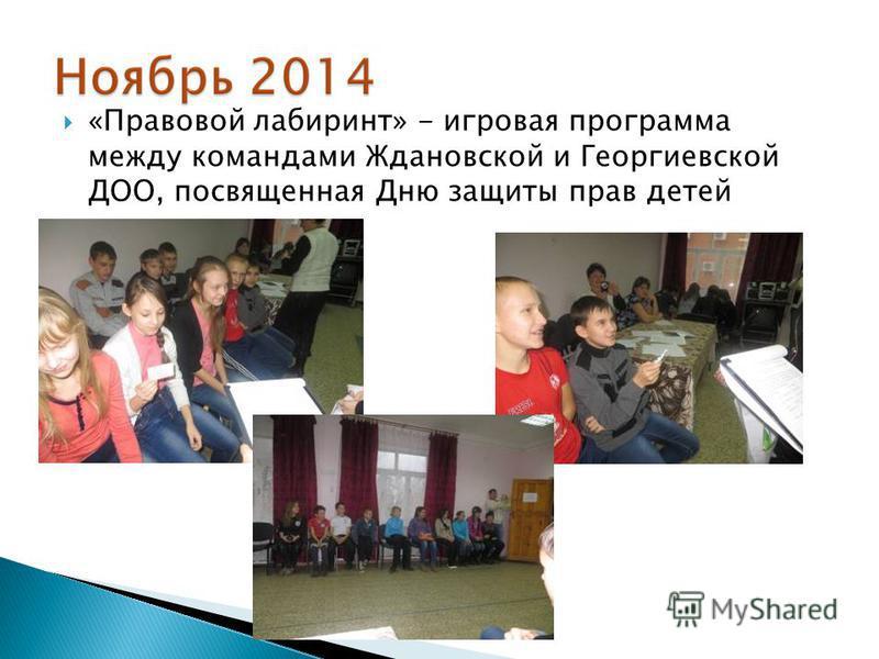 «Правовой лабиринт» - игровая программа между командами Ждановской и Георгиевской ДОО, посвященная Дню защиты прав детей