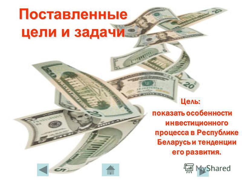 ТАЦОГРНПСТАЦОГРНПС Поставленные цели и задачи Цель: Цель: показать особенности инвестиционного процесса в Республике Беларусь и тенденции его развития.