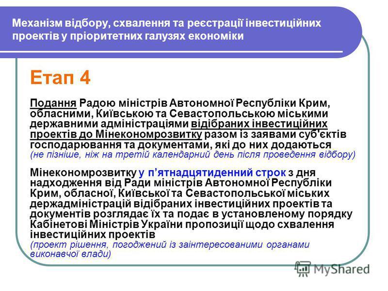 Механізм відбору, схвалення та реєстрації інвестиційних проектів у пріоритетних галузях економіки Етап 4 Подання Радою міністрів Автономної Республіки Крим, обласними, Київською та Севастопольською міськими державними адміністраціями відібраних інвес