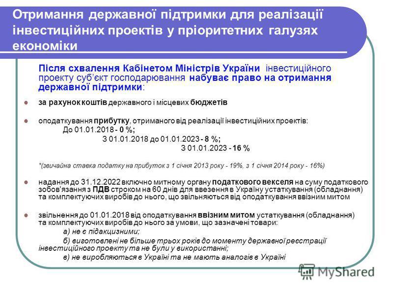 Отримання державної підтримки для реалізації інвестиційних проектів у пріоритетних галузях економіки Після схвалення Кабінетом Міністрів України інвестиційного проекту субєкт господарювання набуває право на отримання державної підтримки: за рахунок к