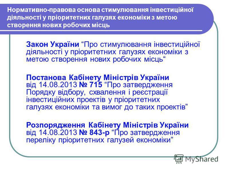 Нормативно-правова основа стимулювання інвестиційної діяльності у пріоритетних галузях економіки з метою створення нових робочих місць Закон України Про стимулювання інвестиційної діяльності у пріоритетних галузях економіки з метою створення нових ро