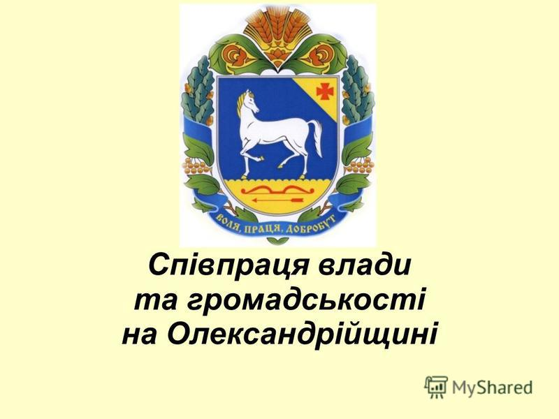 Співпраця влади та громадськості на Олександрійщині