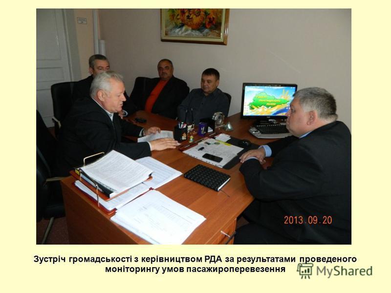 Зустріч громадськості з керівництвом РДА за результатами проведеного моніторингу умов пасажироперевезення