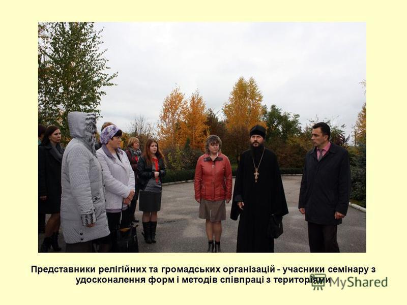 Представники релігійних та громадських організацій - учасники семінару з удосконалення форм і методів співпраці з територіями